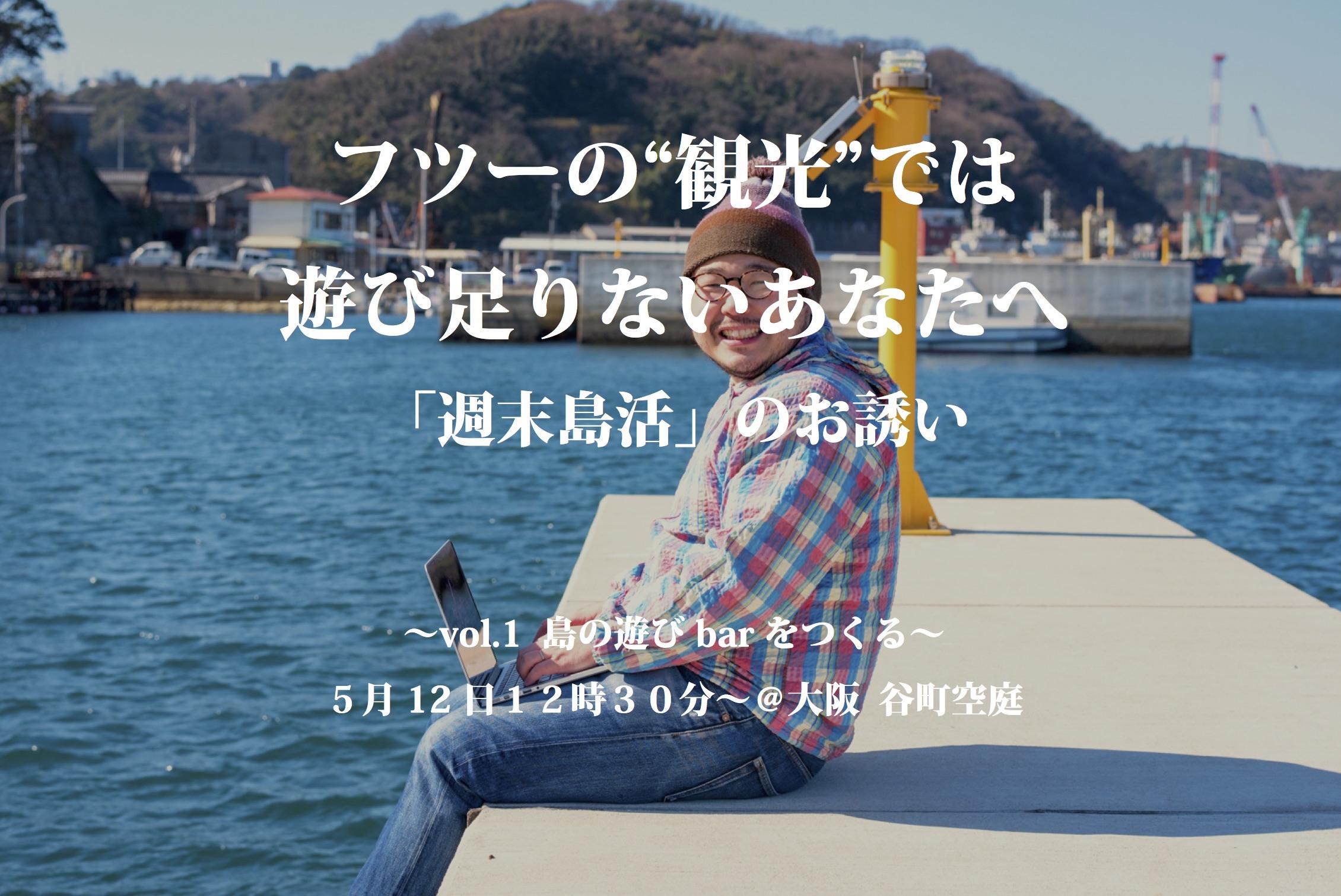 「週末島活」のお誘いin大阪