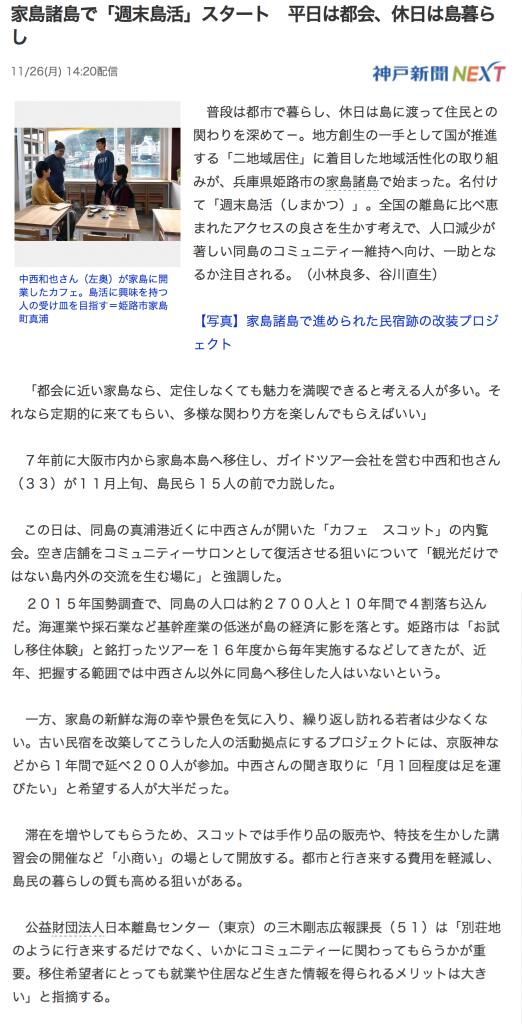 """神戸新聞の夕刊1面に""""週末島活""""の取り組みを掲載いただきました!"""