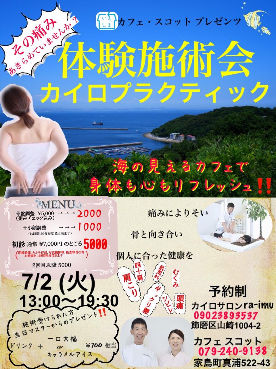 【7/2】カイロプラクティック体験施術会を実施します!