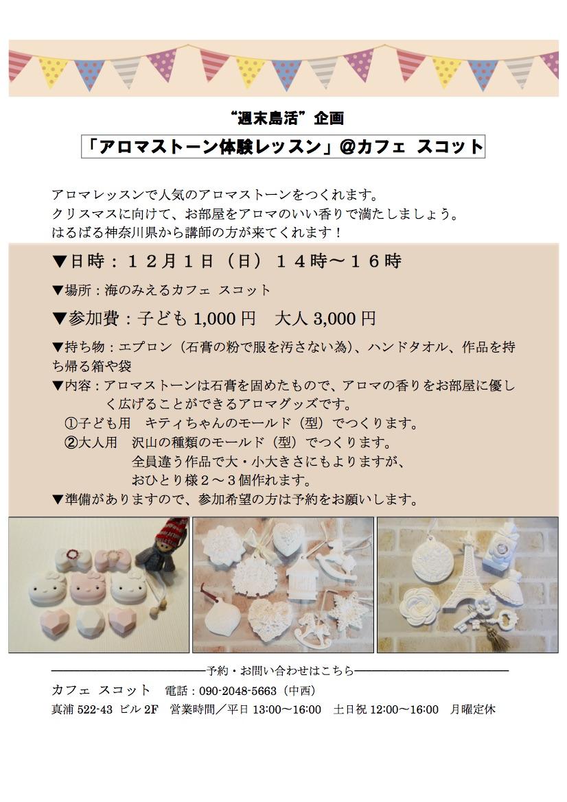 【12/1】アロマフレグランスストーン体験レッスンを実施します!