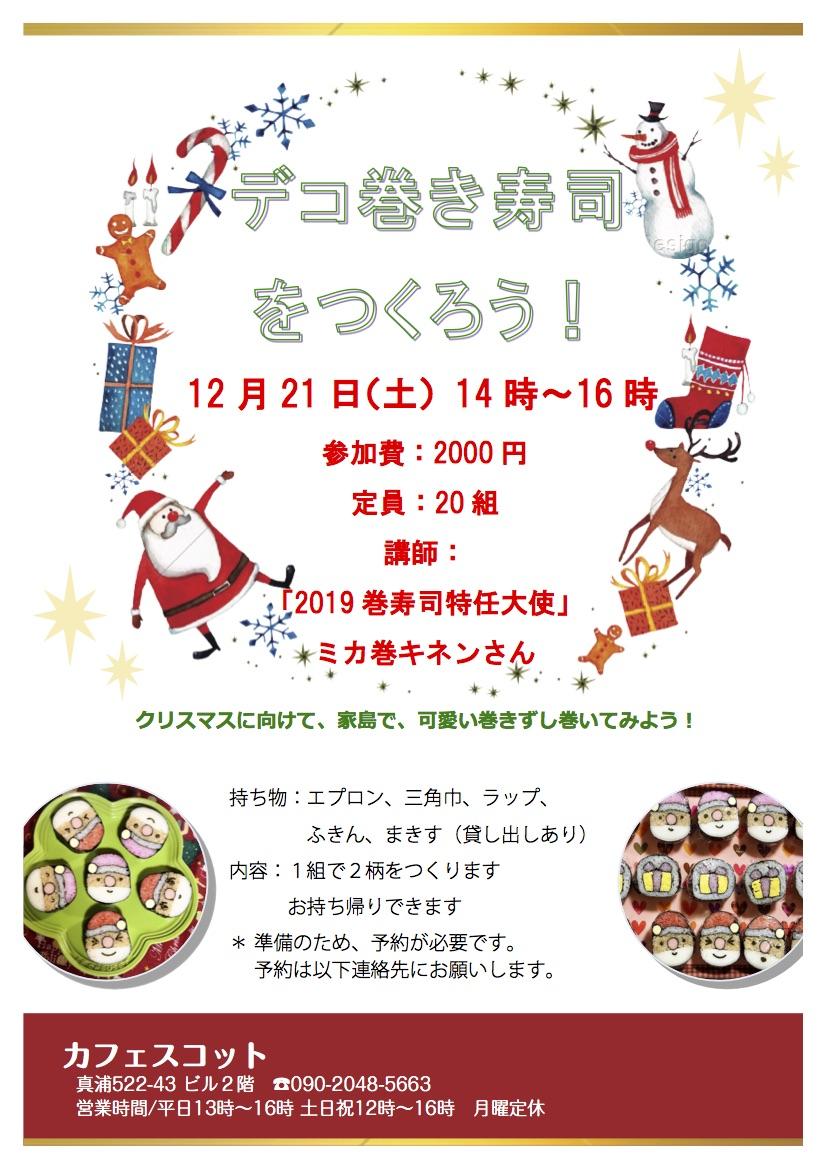 【12/21】デコ巻き寿司をつくろうを実施します!